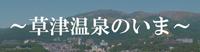 「安全宣言」~草津温泉のいま~