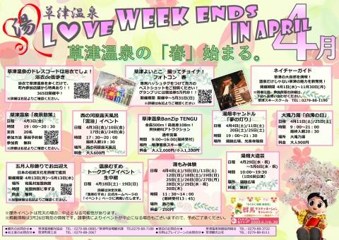 「湯LOVE WEEK ENDS」in April!