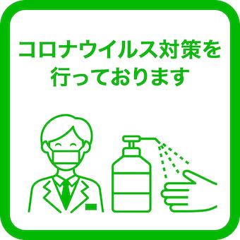 新型コロナウイルス感染症への取り組み