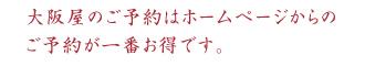 大阪屋のご予約はホームページからのご予約が一番お得です。