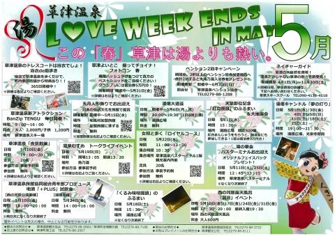 [草津温泉] 「湯LOVE WEEK ENDS」in May 開催告知!